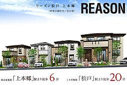 ポラスの分譲住宅 リーズン松戸・上本郷の外観