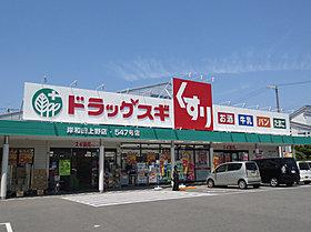 ドラッグスギ 岸和田上野店 徒歩2分(約120m)