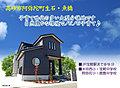 高砂市阿弥陀町魚橋・生石【ブロードヴィレッジ15宝殿:建築条件付宅地】