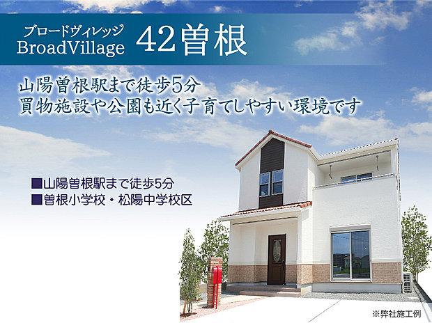 高砂市曽根町【ブロードヴィレッジ42曽根:建築条件付宅地】