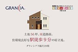 グランシア下藤沢19期 【駅9分】【土地56坪】