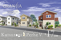 【クツロギペルへ】グランシア高麗川 北欧風デザインの住宅が並ぶ全17区画の開発分譲地の外観