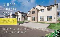 相馬市尾浜16-P1 (シンプルモダンカーサ相馬市尾浜)