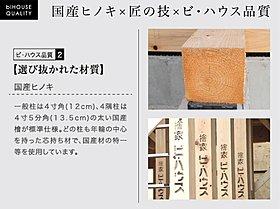 材質にもこだわりを持ち、柱・土台には国産ヒノキを標準採用。