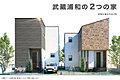ポラスの分譲住宅 「武蔵浦和の2つの家」