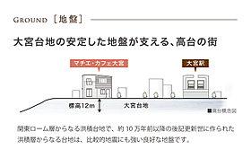 大宮台地の安定した地盤が支える、高台の街