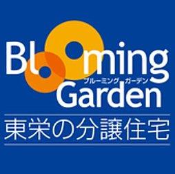 【長期優良住宅認定物件】(残り1棟)ブルーミングガーデン浜松市...