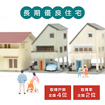 国から認められた住宅『長期優良住宅』