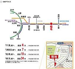 【セキスイハイム】稲毛・宮野木町:交通図