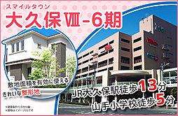 【KANJU】大久保VIII-6期