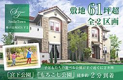 【KANJU】スマイルタウン神戸市西区宮下2