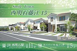 【KANJU】西明石藤江15の外観