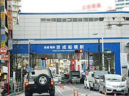 京成線「京成船...