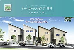 【壁外断熱工法/長期優良住宅】 サーラガーデン長久手・熊田
