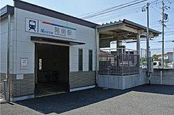 名鉄「開明」駅