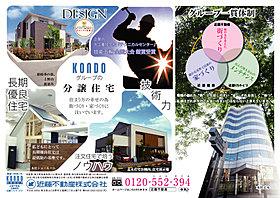 KONDOグループの分譲住宅