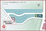 ■土地面積100.02m2~126.04m2 ■街区内道路には、緩やかなカーブラインを取り入れ、街並景観に変化を持たせるなどの出演を採用。