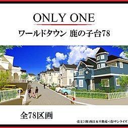 【販売代理】ワールドタウン鹿の子台78区画  ※建築条件なし売...