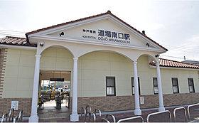 神戸電鉄 道場南口駅