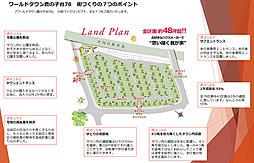 【ONLYONEの家】神戸市・鹿の子台南町・全78区画・道場南...
