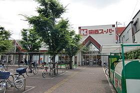 関西スーパーまで徒歩6分