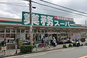 業務スーパーまで徒歩8分