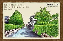 オーセンティックパール・ステージ  池田荘園1丁目(注文住宅用...