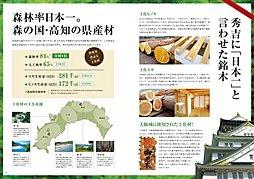 森林率日本一。...