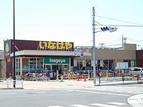 いなげや西東京富士町店まで徒歩約7分