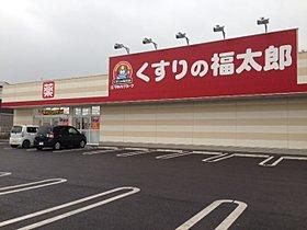 くすりの福太郎・・・徒歩12分(953m)