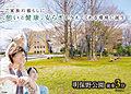 ナイス パワーホーム菊水町ブライトコート【冬暖かく、夏涼しい/ナイスの地震に強い家】