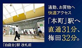 「本町」駅へ直通31分、梅田まで32分!!