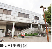 JR関西本線「平野」駅 徒歩13分