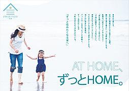 【富士ハウジング神戸支店】海日和-UMIBIYORI- 塩屋【...