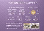 大阪・京都・奈良へ快適アクセス