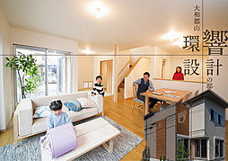 【日本中央住販】ココナラ大和郡山・堺町〈限定4区画〉 環響設計...