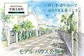 【日本中央住販】ハートフルビレッジ学園大和町 全37区画 コミュニティパスがある街