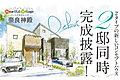 \ハートフルビレッジ奈良神殿/全19区画のフラットな街 即入居可能