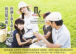 メイクシティ富田林宮甲田町の外観