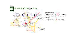【KANJU】スマイルタウン尼崎西長洲 ~バランスの良い住環境に恵まれた魅力の地~:交通図