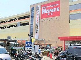 島忠ホームズ小平店ホームセンター:徒歩22分(約1700m)