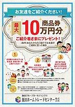 ご紹介頂いた方には、最大【10万円分の商品券】プレゼント!