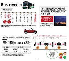 東生駒駅からバスで8分。生駒駅直通バスもあります♪