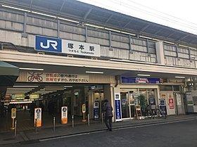 JR東海道本線「塚本」駅