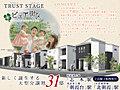 トラストステージ【ピュア街区】志木市中宗岡5丁目8期 全31区画