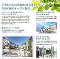ナイス パワーホーム船越公園【夏涼しく、冬暖かい/ナイスの地震に強い家】