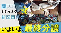 三田ウッディタウン「ココチヨ区」SEASON2 第4期分譲開始