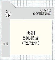 八幡宿駅徒歩7分 2区画分譲