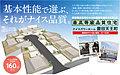 ナイス パワーホーム豊田天王町【地震に強いナイスの住まい/夏涼しく、冬暖かい家】