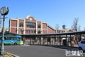 【若葉駅】区画整理で綺麗に生まれ変わった若葉駅まで歩3分